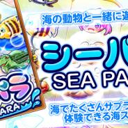 エイジ、ソーシャルカジノ『みんなでカジノ』に新カジノマシーン「シーパラ」「みんカジ 21」が登場!