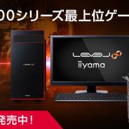 ユニットコム、「LEVEL∞」より、Radeon RX 590を搭載のBTOパソコンを発売 117,698円(税込)から