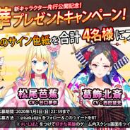 Eyedentity Games Japan、『異世界で始める偉人大戦争~陣取りしてみませんか~』でお正月特別新年ガチャ販売を1月1日より開始