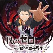セガ、「リゼロ」公式スマートフォン向けゲームの正式タイトルが『Re:ゼロから始める異世界生活 Lost in Memories』に決定!