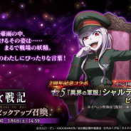 Trys、『MASS FOR THE DEAD』で「幼女戦記コラボ シャルティアピックアップ召喚」を18日より開催!