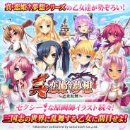 さくらソフト、『真・恋姫†夢想~乙女乱舞~』を「mobcastプラットフォーム」で配信開始