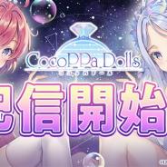 ユナイテッド、トキメキ着せ替えコーデ協力RPG『CocoPPa Dolls』を配信開始 最大10人で楽しめるステージモードで協力コーデ
