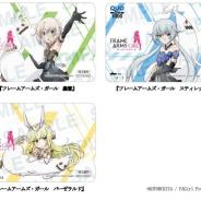 コトブキヤ、2018年6月期の株主優待限定のキャラクターQUOカードのデザインを発表…フレームアームズ・ガールの3キャラクター