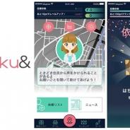 マピオン、歩くだけで地域名産品が当たるアプリ『aruku&』をApp Storeで配信開始 リリース記念キャンペーンでプレゼント応募チャンスが3倍に