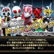 バンダイナムコゲームスとバンダイ、『仮面ライダー ブレイクジョーカー』で、イベント《第13回BJランキング》を開催