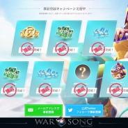 Sixjoy、1月22日にリリース予定の『War Song』の事前登録者数が30万人を突破
