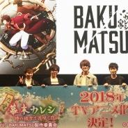 フリュー、『恋愛幕末カレシ』の生ラジオの公開収録を「AnimeJapan 2018」で実施 『恋愛幕末カレシ』のTVアニメ化も決定…TBSおよびBS-TBSにて2018年放送