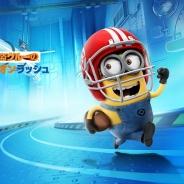 ゲームロフト、世界大ヒット『怪盗グルーのミニオンラッシュ』でゲーム内アイテムの割引を日本限定で実施