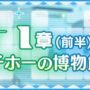 セガ、『けものフレンズ3』でメインストーリー「1章(前半)サンカイチホーの博物館」を公開! 新たなフレンズ☆4「ハシブトガラス」が登場