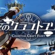 サービス終了まとめ(5月31日~6月4日)…『天空のクラフトフリート』『グラフィティスマッシュ』『メタルスラッグインフィニティ』『電脳天使ジブリール』