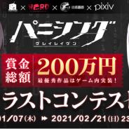 HK Hero Entertainment、『パニシング:グレイレイヴン』のイラストコンテストを「pixiv」で開催! 賞金総額200万円!