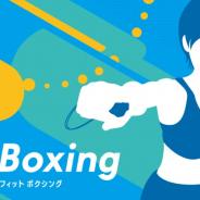 イマジニア、『Fit Boxing』の累計出荷販売本数が100万本を突破! エクササイズマット&タオルが100名に当たるCPを実施