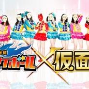 Xio、『超銀河秘球 コズミックボール』と最強の地下アイドル『仮面女子』とコラボ! ゲーム中に仮面女子が登場する特別イベントを始動