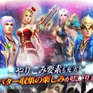 崑崙日本、『Divine Age~神の栄光~』で着せ替えれば着せ替えるほどキャラクターが強くなる(?)「アバターシステム」を紹介