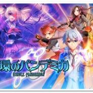 東映アニメ、クエスト探索型RPG『円環のパンデミカ』を配信開始…オープニング記念キャンペーンを実施