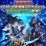 スクエニ、『FFBE』で『FFBE 幻影戦争』とのコラボを開始 「ギルガメッシュ」追加や限定武器の入手・強化イベントを開催中!
