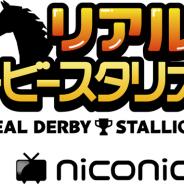 ドワンゴ、みんなの競走馬を育てていく「リアルダービースタリオン」の「牧場へシュシュブリーズを運ぼう リアルダビスタ#2.5 」を2月16日に放送