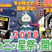Onion Games、「2018 冬の三ツ星祭り」の開催を発表! 生放送で『勇者ヤマダくん』の告別式!?