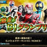 バンダイナムコ、『仮面ライダー ブレイクジョーカー』で映画公開記念イベント「激走!BJグランプリ」を開催