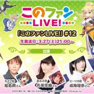 サムザップ、『このファン』で福島潤さん、名塚佳織さん、成海瑠奈さんが出演する「『このファンLIVE!』#12」を27日に放送決定!