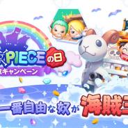 バンナム、『ONE PIECE ボン!ボン!ジャーニー!!』で「ONE PIECEの日」を記念した超豪華5大キャンペーンを開催!