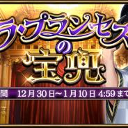 NCジャパン、『錬神のアストラル』でパリシリーズ新年イベント「ラ・プランセスの宝兜」を開催 和装「ラウール」と「ヴィクトワール」が登場!
