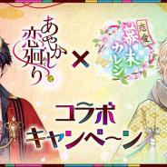 ボルテージ『あやかし恋廻り』とフリュー『恋愛幕末カレシ』の期間限定コラボキャンペーンが開催!