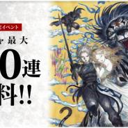 アソビモ、『ETERNAL』で最大100連ガチャ無料の「攻城戦開催記念ログインボーナス」を開催!