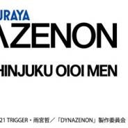 中外鉱業、『SSSS.DYNAZENON』POP UP SHOPで新商品8点を発売