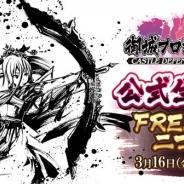 DMM GAMES、『御城プロジェクト:RE』の2周年を記念した公式生放送を3月16日21時より配信!