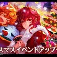 ゲームヴィルジャパン、『クリティカ』でクリスマス仕様のアップデートを実施 サバイバルタワーの変更など既存コンテンツもパワーアップ!