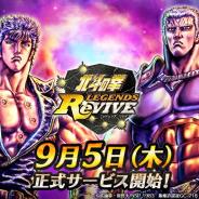 セガゲームス、『北斗の拳 LEGENDS ReVIVE』を9月5日のリリース決定! 7万円分のギフト券が当たるCPも!