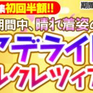 FUNYOURS JAPAN、『ブレイヴガール レイヴンズ』で晴れ着姿の特別ユニット「[愛し初め末まで]アデライト」などが登場 新年福袋も期間限定発売!!