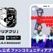 CRAYON、公式アプリ開発サービスがDREAMS COME TRUEの公式アプリ「ドリアプリ」の正式サービスを開始