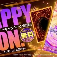KONAMI、『遊戯王 デュエルリンクス』でハッピーマンデーキャンペーンを開催中! 月曜日限定のパックを無料で1パックプレゼント!