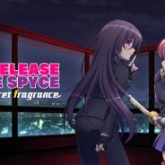 オルトプラスとKADOKAWA、『RELEASE THE SPYCE secret fragrance(リリフレ)』のサービスを2020年3月31日をもって終了