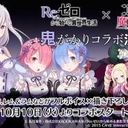 ケイブ、『ゴシックは魔法乙女』でTVアニメ「Re:ゼロから始める異世界生活」とのコラボイベントを10月10日より開催決定!