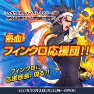 ゲームオン、『フィンガーナイツクロス』で新イベント「熱血!フィンクロ応援団」を開催 新騎士「アツオ」が登場