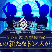 FGO PROJECT、『Fate/Grand Order Waltz』が9月8日に新章を配信決定! 9月2日より公式Twitterで新曲を先行公開