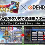 CyberZ、「OPENREC」で『ドラゴンクエストライバルズ』とのゲーム内連携を開始! アプリ内から簡単操作で実況やライブ配信が可能に!