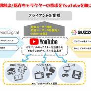 クロシードデジタルとBUZZCAST、企業やブランドのファン育成を目的とする動画を活用したキャラクタープロデュース支援事業を開始