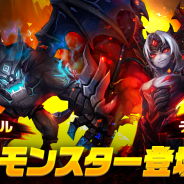 GAMEVIL COM2US Japan、『サマナーズウォー: Sky Arena』に新モンスター「デーモン」「ガーゴイル」が登場!
