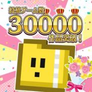 浮田建設、フリーゲーム投稿サイト「PLiCy」の配信ゲームが3万作品を突破