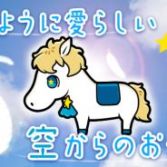 ゲームフリーク、『ソリティ馬』にスマートフォン版オリジナル馬「ウマエル」が登場