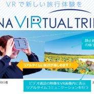 旅行に行けない人もVRで同行 ANAセールス、ナーブ、リコージャパンが「ANA VIRTUAL TRIP」の提供開始