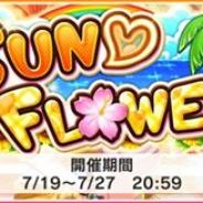 バンナム、『デレステ』で期間限定イベント「SUN♡FLOWER」を開催! Sレア「諸星きらり」と「城ヶ崎美嘉」が達成pt報酬に登場