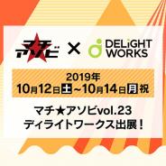 ディライトワークス、「マチ★アソビ vol.23」に出展…『FGO』のエネミー2.5mの等身大スタンディや『Fate/stay night』15周年スタンプラリーなど