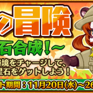 Snail Games Japan、『太極パンダ 〜はじまりの章〜』で太極符や星石がゲットできるイベント「秋の冒険」を開催!