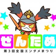 ハシラス、「第3回ぜんため」に出展 VRライドデバイス「キックウェイ」の体験可能に!!